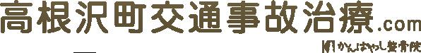 高根沢町交通事故治療.com