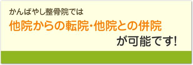 高根沢町交通事故治療では他院からの転院・併院が可能です。